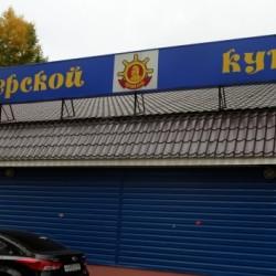1. Фото места Магазин Тверской купец.