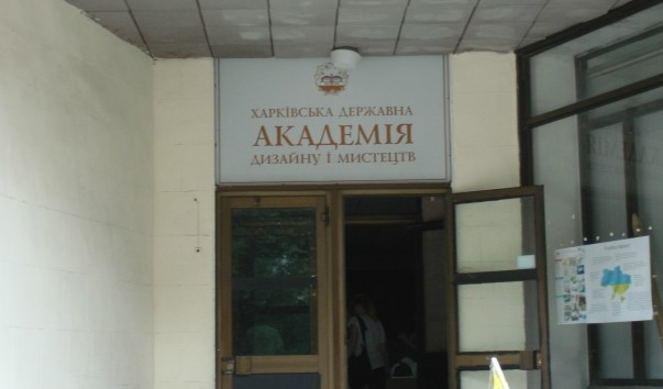Харківській державній академії дизайну і мистецтв