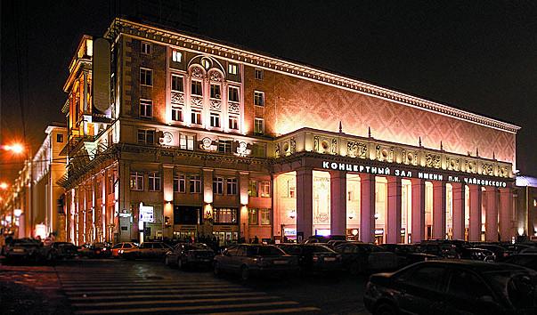Концертный Зал им. Чайковского.